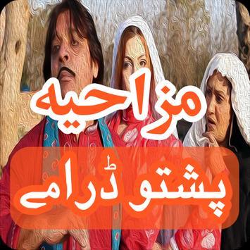 Famous Mazahiya Pashto Dramay 2018 screenshot 3