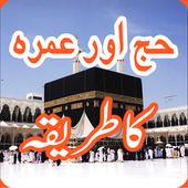 Manasik e Hajj aur Umrah (Method of Hajj & Umrah) icon