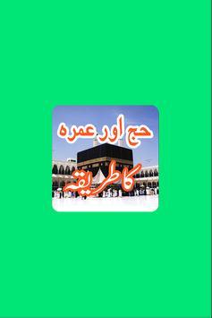 Manasik e Hajj aur Umrah (Method of Hajj & Umrah) apk screenshot