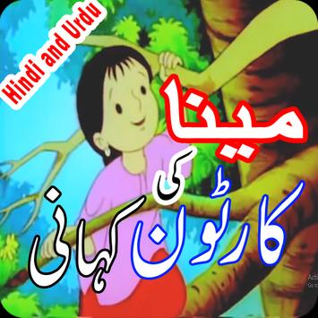 Cartoon Kahani - Meena Ki Kahaniyan (Kids Stories) poster