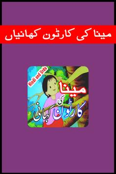 Cartoon Kahani - Meena Ki Kahaniyan (Kids Stories) screenshot 1