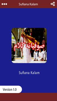 Video Collection of Sufiana Kalam & Sufi Songs screenshot 2