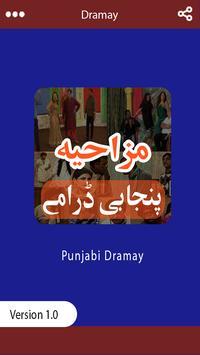 Mazahiya Punjabi Dramay 2017 apk screenshot