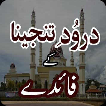 Durood-e-Tanjeena Kay Faiday (Benefits) 2018 apk screenshot