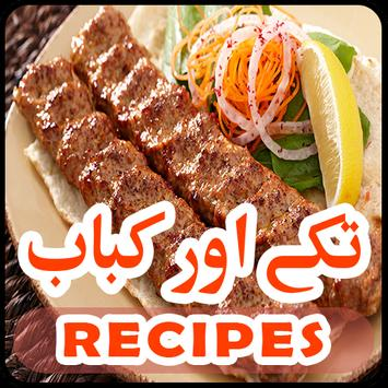 Video Collection of Tikkay & Kabab Recipes poster
