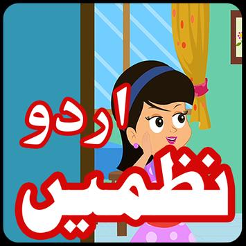 Videos of Bachon Ki Urdu Nazmain 2018-19 poster