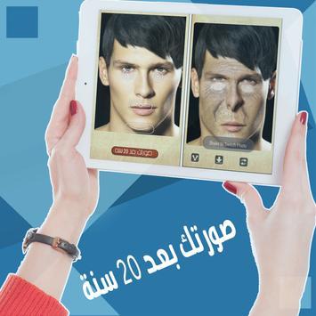 Age Face  PRO apk screenshot