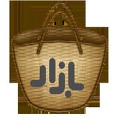 Cafe Bazaar Market Officiel icon