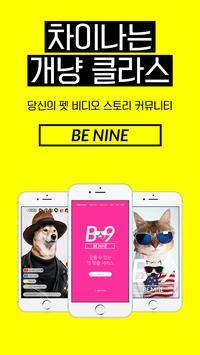 B9(BE NINE) - 당신의 펫 비디오 스토리 커뮤니티 poster
