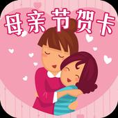 母亲节贺卡 icon
