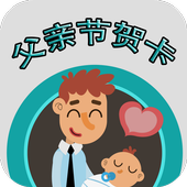 父亲节贺卡 icon