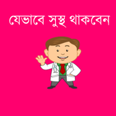 স্বাস্থ্য কথা icon