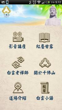 白雲禪師講座 poster