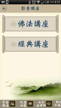 白雲禪師講座 screenshot 2