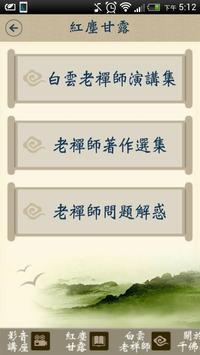白雲禪師講座 screenshot 3