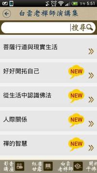 白雲禪師講座 screenshot 4