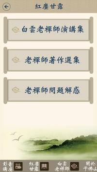 白雲禪師講座 apk screenshot