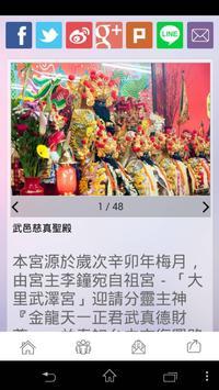 武邑慈真聖殿 apk screenshot