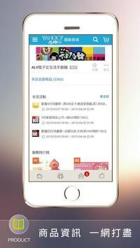 ALV瓶子女 screenshot 1