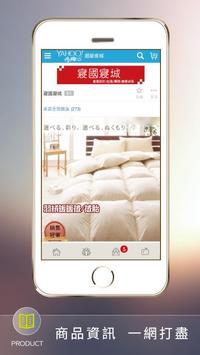 寢國寢城 screenshot 1