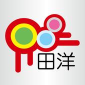田洋架站精靈 icon