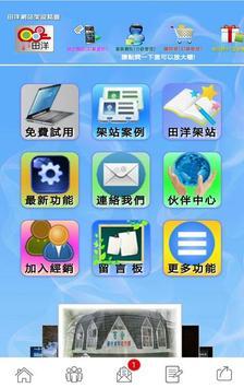 田洋架站精靈 apk screenshot