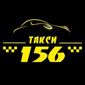 Такси 156 Мозырь icon