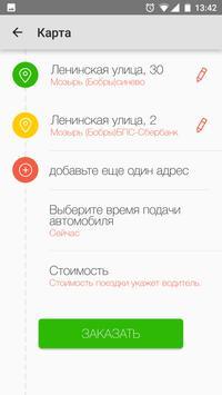 Такси 156 Мозырь screenshot 2