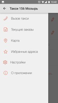 Такси 156 Мозырь screenshot 3