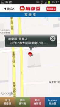 萬家香 screenshot 4