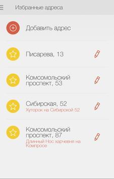 такси.ком screenshot 2