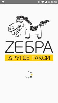 ZЕБРА: Новый Уренгой poster