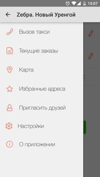 ZЕБРА: Новый Уренгой apk screenshot