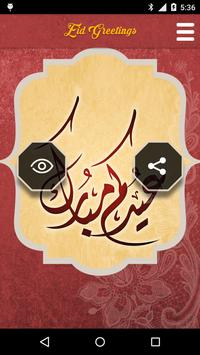 Eid Greetings with Voice screenshot 3
