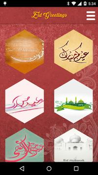Eid Greetings with Voice screenshot 1