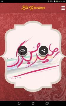 Eid Greetings with Voice screenshot 8