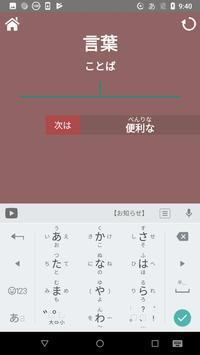 Kami Typing! Keyboard Ninja screenshot 3
