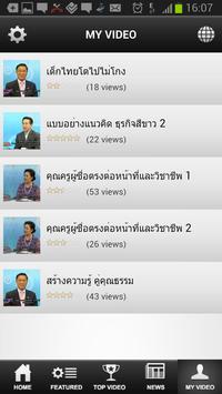Moral Video screenshot 1