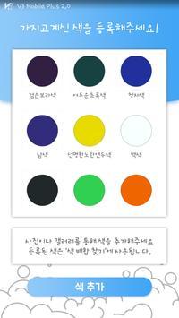 Color Makey(컬러메이키) - DIY를 쉽게 screenshot 2