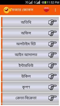 বাংলা জোকস poster