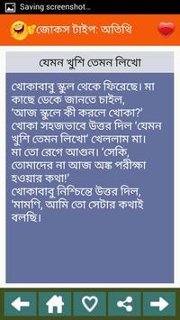 বাংলা জোকস apk screenshot