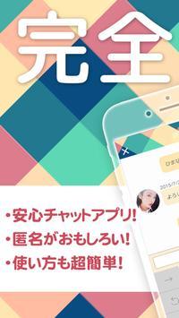 ひまチャット poster