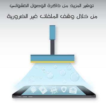 تنظيف و تسريع رام poster