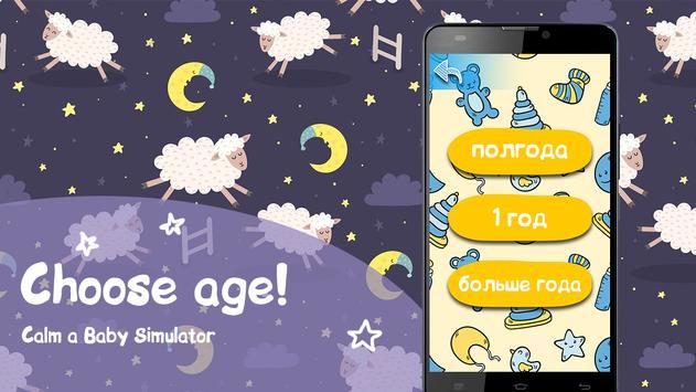 Calm a Baby Simulator apk screenshot