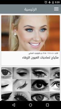 تعليم المكياج - صور وخطوات apk screenshot