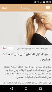 تسريحات شعر لاطلالة رائعة screenshot 3