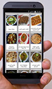 أكلات رمضانية سريعة وشهية 2018 poster