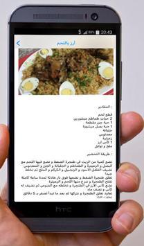 أكلات رمضانية سريعة وشهية 2018 screenshot 1