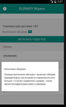 Wipers apk screenshot