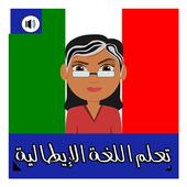 تعلم اللغة الإيطالية للمبتدئين icon